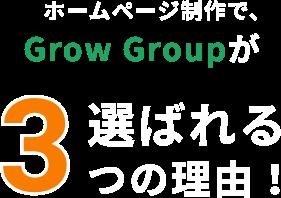 ホームページ制作で、Grow Groupが選ばれる3つの理由!