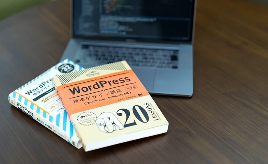 WordPressの豊富な実績とノウハウ