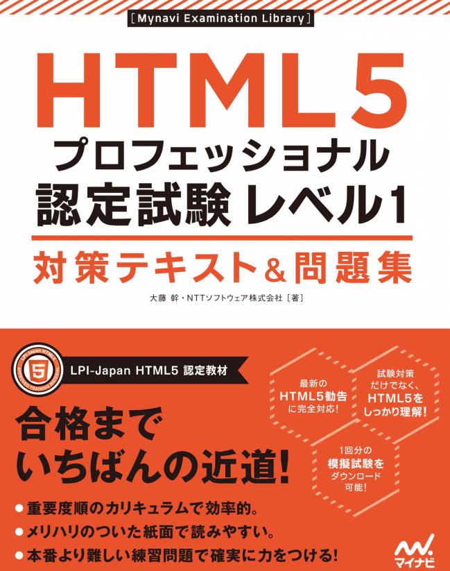 HTML5プロフェッショナル認定試験レベル1 対策テキスト&問題集