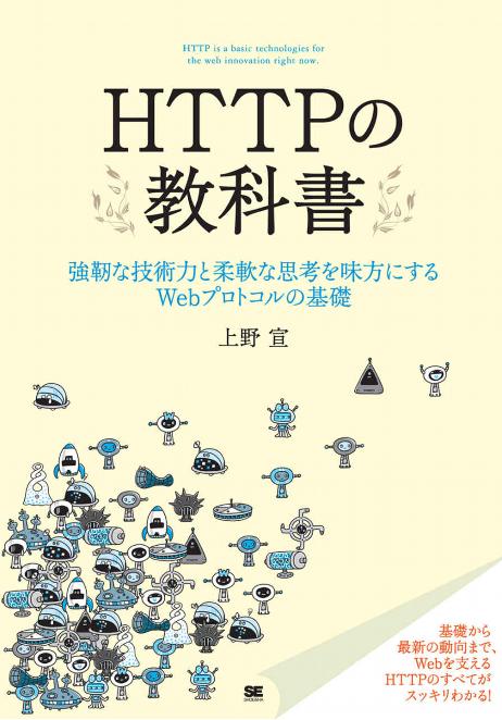 HTTPの教科書〜強靭な技術力と柔軟な思考を味方にするWebプロトコルの基礎〜
