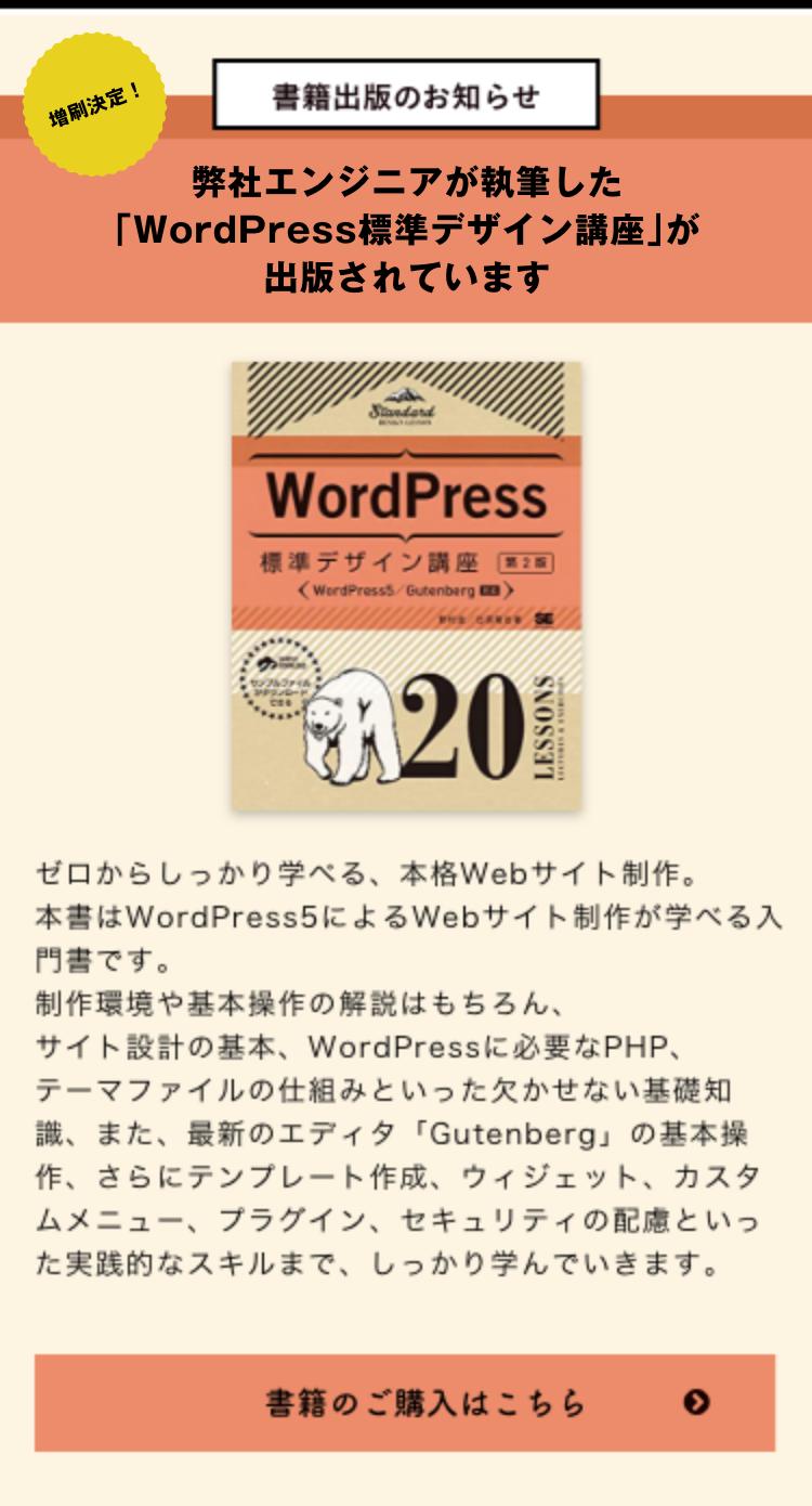 6月5日に弊社エンジニアが執筆した「WordPress標準デザイン講座」が出版されます