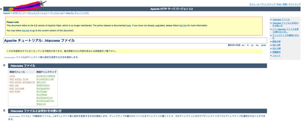 Apacheサーバーのドキュメント キャプチャ